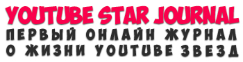 YouTube Star Journal — первый online журнал о YouTube